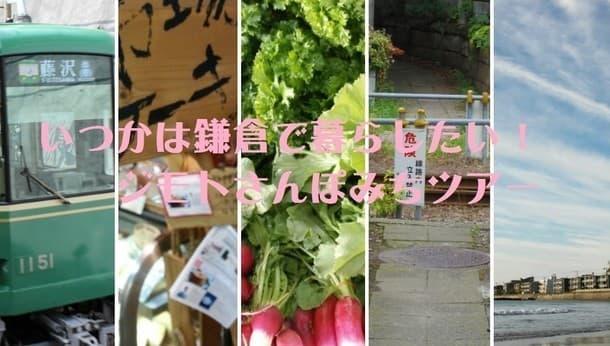 【鎌倉】いつかは鎌倉で暮らしたい!ジモトさんぽみちツアー!