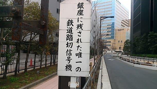 【銀座】鉄道発祥地『旧新橋駅』周辺をめぐる鉄道遺産探索!~銀座に佇む警報機の謎~