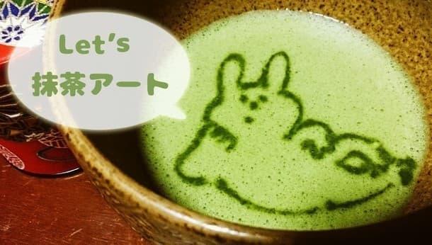 【京都・抹茶アート&お茶畑散歩】自分で点てたお抹茶に絵を描く! 和菓子と一緒に味わう! お茶畑の散策やレクチャーもあり、お茶に親しむ体験が盛りだくさん!!