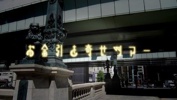 【日本橋で金運up!!】お金引き寄せツアー!!