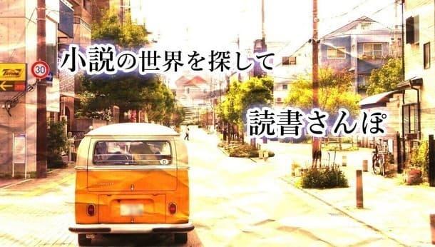 【神戸芦屋・本好き集まれ!】ゆかりの地を巡って小説の世界を感じる! 桜舞う季節に読書さんぽ♪