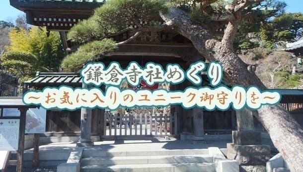 【ユニーク御守り】鎌倉の寺社をめぐる旅!~お気に入りの御守りを見つけよう♪~