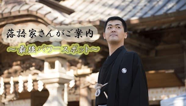 【西東京】落語家・ 瀧川鯉んがご案内!今年最強のパワースポットで開運上昇!