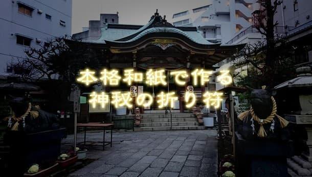 【菜奈実先生直伝!】開運への秘伝!本格和紙で作る自分だけの「神秘の折り符」