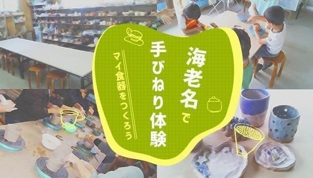 【神奈川県海老名市】簡単手びねり体験!家族やお友達とマイ食器が3つも作れちゃう!