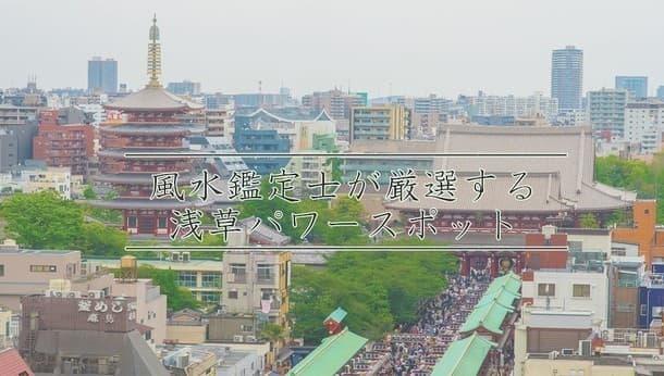 【浅草】風水鑑定士が厳選!桜満開の下で、浅草のパワースポットめぐり&個人鑑定で運気アップ!
